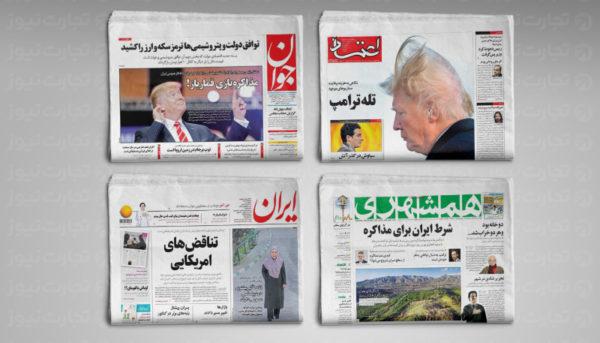 نگاه بدبینانه مطبوعات ایران به پیشنهاد ترامپ