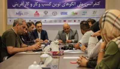 کنفرانس ملی الگوهای نوین کسبوکار و کارآفرینی برگزار میشود