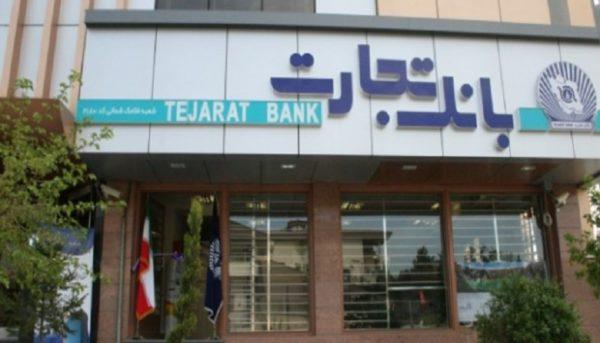 از بانک تجارت تسهیلات آنی بگیرید