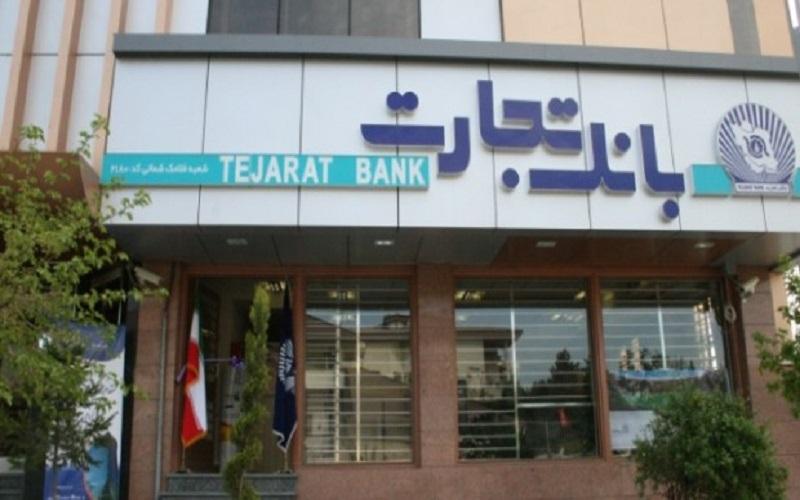 متناسبسازی ارائه خدمات بانک تجارت برای نابینایان