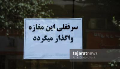 رکود به مرحله واگذاری سرقفلی رسید/گزارش تصویری از بازار لالهزار تهران