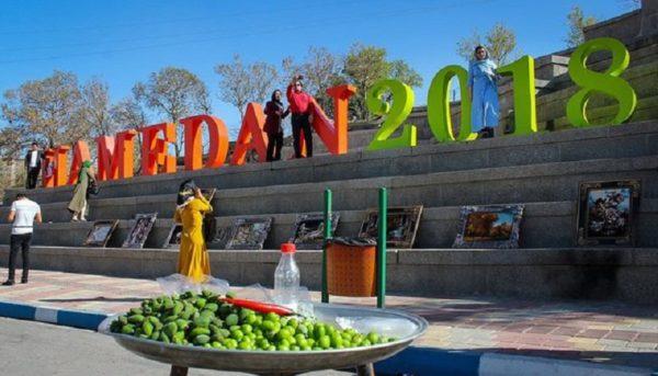 «همدان ۲۰۱۸»؛ رویدادی از مردم برای مردم