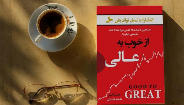 معرفی کتاب «از خوب به عالی» اثر جیم کالینز