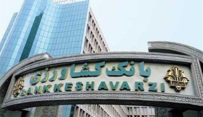 بانک کشاورزی مرکزی 44000 میلیارد ریال تسهیلات پرداخت کرد