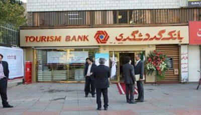 همکاری بانک گردشگری با سازمان میراث فرهنگی