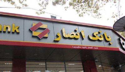 اردوی جهادی کارکنان بانک انصار اینبار در استان خراسانجنوبی
