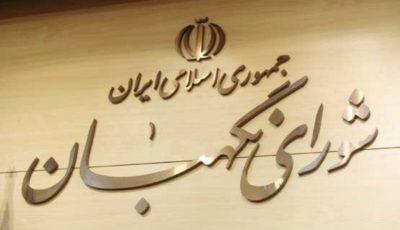 ایرادات شورای نگهبان به قانون منع به کارگیری بازنشستگان رفع شد