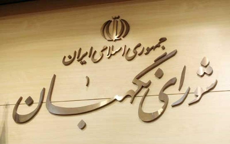 اطلاعیه شورای نگهبان پس از تذکر رهبر انقلاب