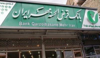 همکاری بانک قرضالحسنه مهر ایران با مرکز گسترش فناوری اطلاعات