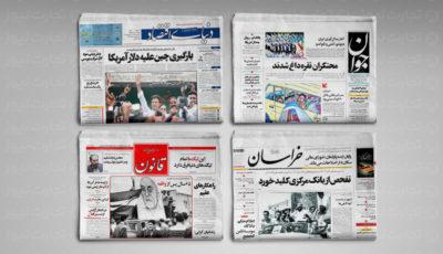 اتفاقات ارزی به روایت مطبوعات/33 بخشنامه ارزی تنها در پنج ماه!