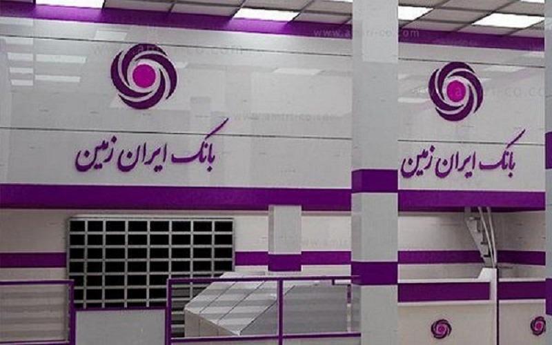 افزایش سرمایه ۹۵۰ درصدی بانک ایران زمین به تصویب رسید