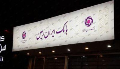 استقبال مشتریان از جشنواره عید تا عید باشگاه مشتریان بانک ایران زمین