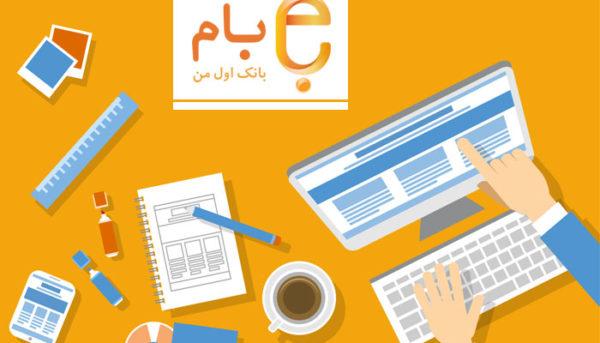 «بام» بانک ملی ایران تغییر چهره داد