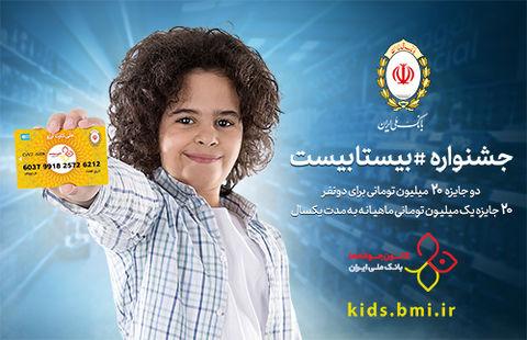 جشنواره «بیستابیست» بانک ملی ایران، ۲۰ روز دیگر پایان مییابد