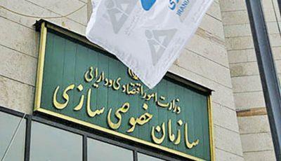 سازمان خصوصیسازی از تحقیق و تفحص مجلس استقبال میکند