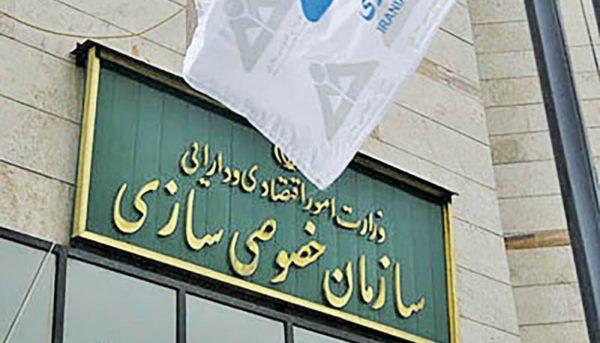 سرانجام واگذاری ایران خودرو و سایپا