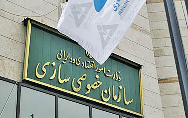 ۱۱ هزار میلیارد ریال سهم در سبد واگذاریهای آذرماه دولت
