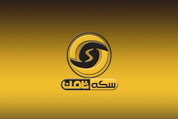 مدیر سکه ثامن ۵۰ میلیارد تومان پول و چند املاک دارد