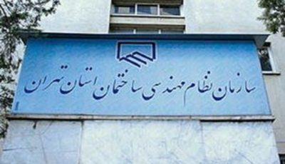 افزایش رقم تخلف مالی نظام مهندسی ساختمان تهران به ۱۲ میلیارد تومان
