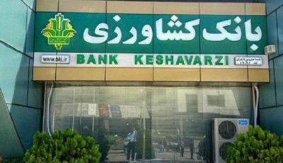 اقدام و برنامه جدید انگیزشی مدیرعامل بانک کشاورزی