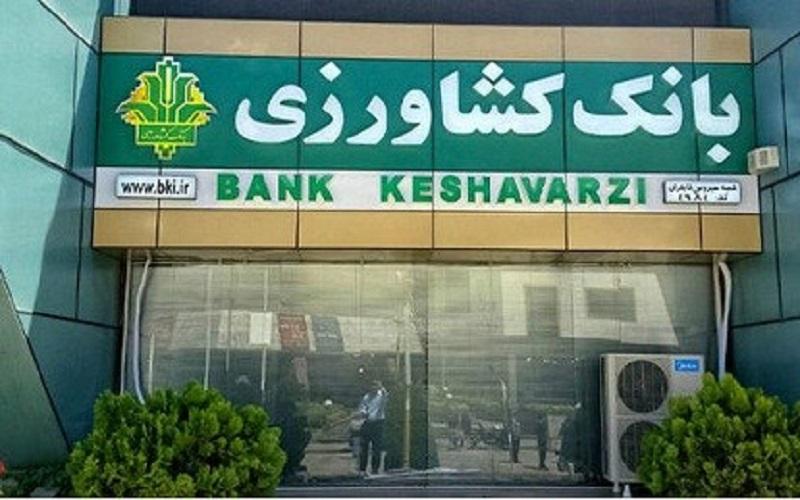قرعهکشی حسابهای بانک کشاورزی