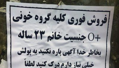 مد و گرایش جدید ایرانیها: دزدی از جیب همدیگر!
