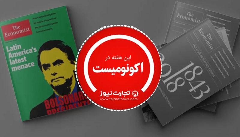 ۱۰۰ ثانیه با اکونومیست بیست و دوم سپتامبر