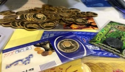 سکه بهار آزادی امروز بیمشتری ماند
