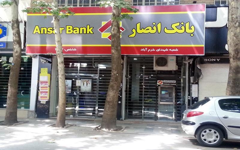 شرکت در قرعهکشی سپردههای قرضالحسنه بانک انصار