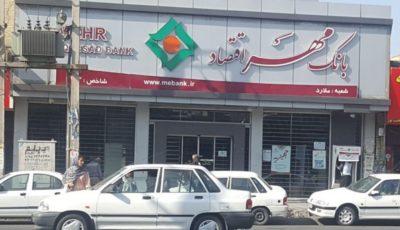 نرخ حقالوکاله بانک مهر اقتصاد تعیین شد