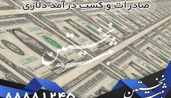 صادرات و درآمد دلاری در ۳ مرحله