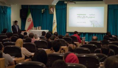 نخستین دوره یک روزه بورس به زبان ساده برگزار شد