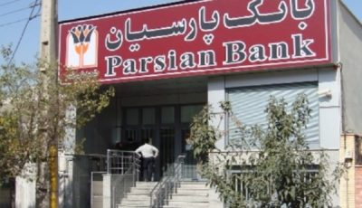 شعبه مجازی بانک پارسیان راهاندازی شد