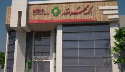 تقدیر استاندار اصفهان از عملکرد بانک مهر اقتصاد