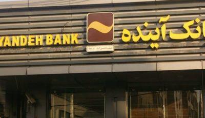 بانک آینده وضعیت تعیین تکلیف افضل توس و اعتبار صالحین را اعلام کرد
