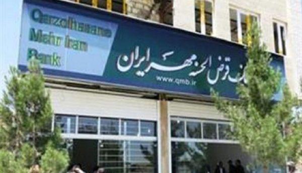 راهاندازی سرویس ویکی در اینترنت بانک، بانک قرضالحسنه مهر ایران