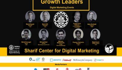 رویداد دیجیتال مارکتینگ دانشگاه صنعتی شریف: رهبران رشد