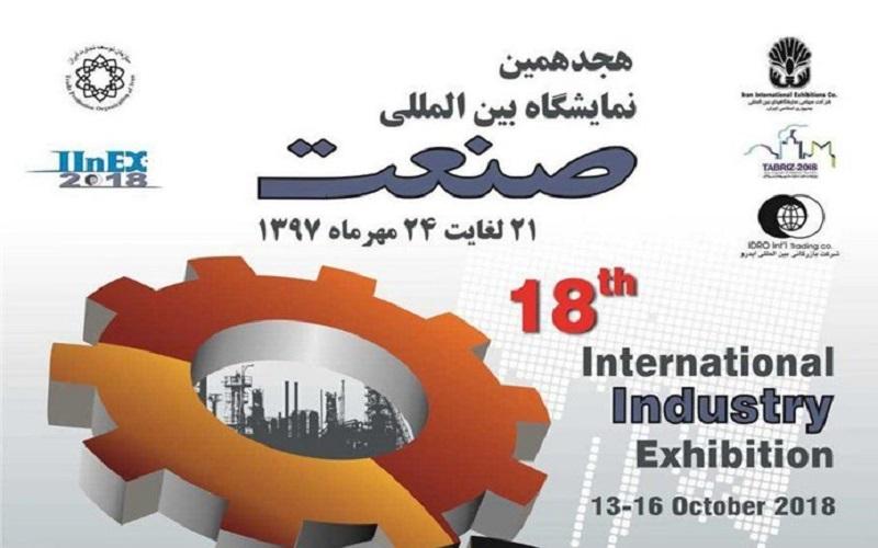 ۳۲۰ شرکت خارجی به تهران میآیند