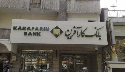 معارفه مدیر جدید امور شعب بانک کارآفرین