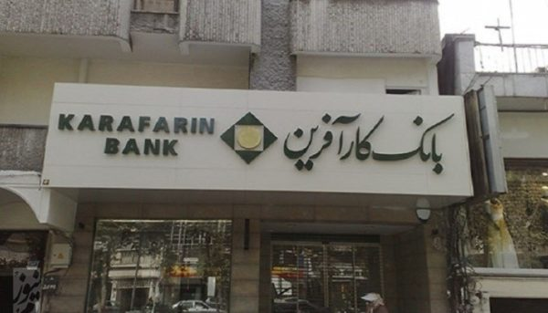 بخشش مشروط جریمه تاخیر مشتریان در بانک کارآفرین