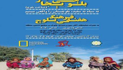 هفته فرهنگی بلوچ با هدف شناخت چهره واقعی بلوچستان برگزار میشود