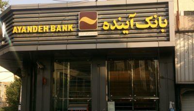 از فروش ایرانمال تا حراج شعب / زیان انباشته بانک آینده از ۱۷ هزار میلیارد تومان گذشت