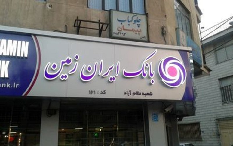 اولویت استراتژیک بانک ایران زمین