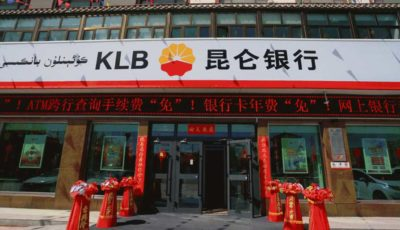 آغاز فعالیت بانک کونلون چین در ایران