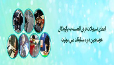 حمایت بانک قرض الحسنه مهر ایران از برگزیدگان مسابقات ملی مهارت