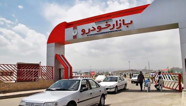 ارزانی ۲ میلیون تومانی خودروهای داخلی در مهر ۹۷