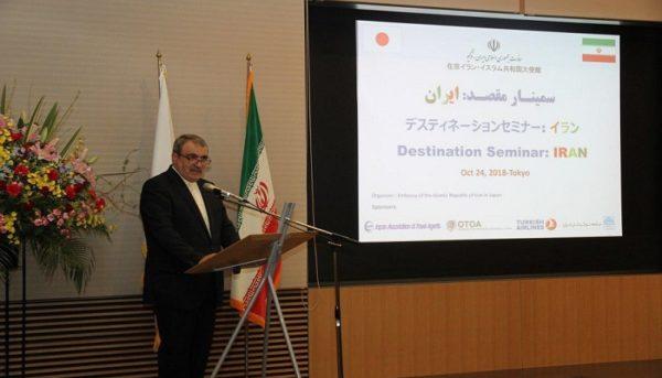 سمینار «مقصد: ایران» در ژاپن برگزار شد