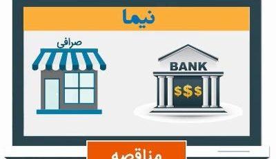 آخرین وضعیت پرداختهای ارزی در«نیما»