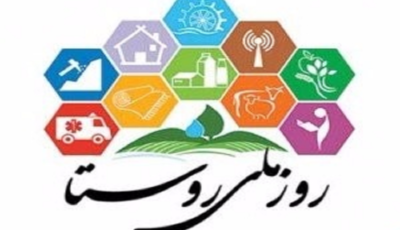 برگزاری پنجمین همایش روز ملی روستا و عشایر به همت بنیاد علوی