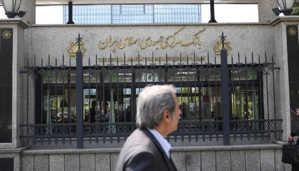 دو مدیرکل جدید بانک مرکزی منصوب شدند